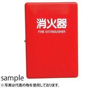 加納化成 FRP製 消火器格納箱 FRPセフター SN10-2 10型2本用 カラー:赤