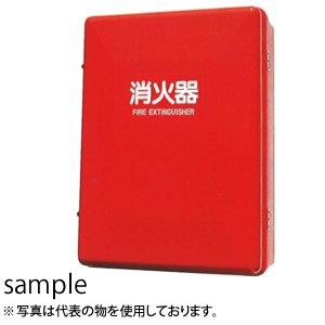 加納化成 FRP製 消火器格納箱 FRPセフター SN10-3 10型3本用 カラー:赤