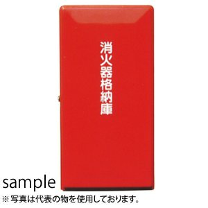 加納化成 FRP製 消火器格納箱 FRPセフター SN50-1 窓なし 50型1本用 カラー:赤