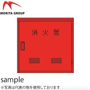 モリタ宮田工業 10型3本用消火器格納箱 スチール NB3