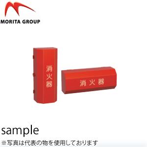 モリタ宮田工業 自動車用10型用消火器格納箱(タテ/ヨコ) ステンレス S-10 SUS [代引不可商品]