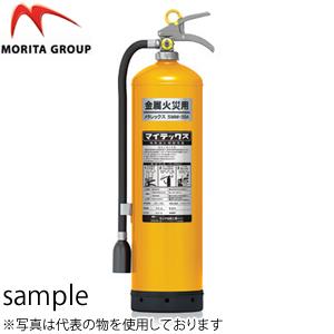 モリタ宮田工業 特殊消火剤散布器 マイテックスシリーズ(リチウム) SML20A