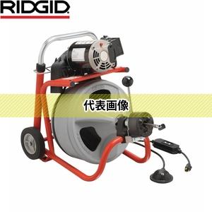 RIDGID(リジッド) 27013 K-400AF W/C-45IW ドレンクリーナー