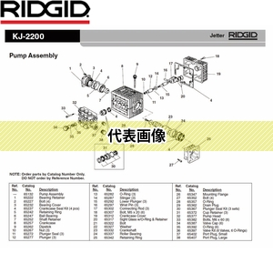 RIDGID(リジッド) 65132 ポンプアッセンブリー F/KJ-2200