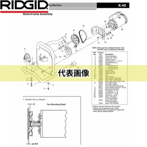 RIDGID(リジッド) 72012 ブラケット F/K-40