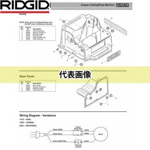 RIDGID(リジッド) 94647 ギヤー カバー F/122J