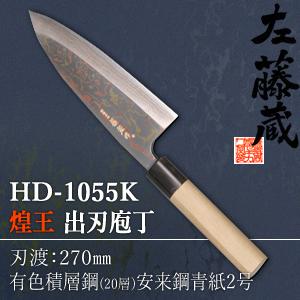 セキカワ (煌王 左藤蔵) HD-1055K 『煌王』 出刃包丁 有色積層鋼 刃材質:有色積層鋼(20層) 安来鋼青紙2号/刃渡:165mm