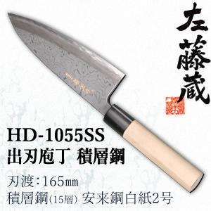 セキカワ (左藤蔵) HD-1055SS 出刃包丁 積層鋼 刃材質:積層鋼(15層) 安来鋼白紙2号/刃渡:165mm【在庫有り】【あす楽】