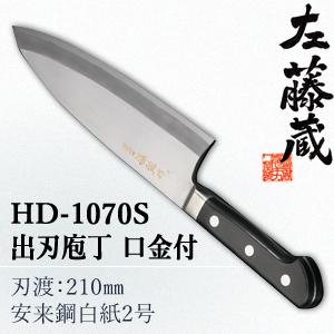 セキカワ (左藤蔵) HD-1070S 出刃包丁 口金付 刃材質:安来鋼白紙2号/刃渡:210mm【在庫有り】【あす楽】