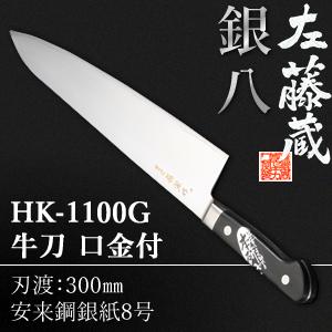 セキカワ (左藤蔵) HK-1100G 牛刀 口金付 刃材質:安来鋼銀紙8号/刃渡:300mm【在庫有り】【あす楽】