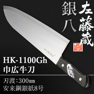 セキカワ (左藤蔵) HK-1100Gh 巾広牛刀 刃材質:安来鋼銀紙8号/刃渡:300mm