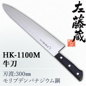 セキカワ (左藤蔵) HK-1100M 牛刀 刃材質:モリブデンバナジウム鋼/刃渡:300mm