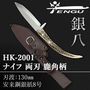 セキカワ (TENGU) HK-2001 ナイフ 両刃 鹿角柄 皮ケース付 刃材質:安来鋼銀紙8号/刃渡:130mm