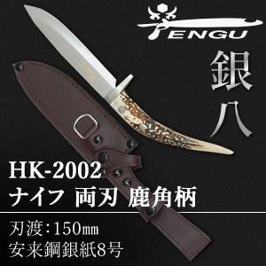 セキカワ (TENGU) HK-2002 ナイフ 両刃 鹿角柄 皮ケース付 刃材質:安来鋼銀紙8号/刃渡:150mm