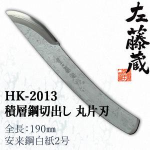 セキカワ (左藤蔵) HK-2013 積層鋼 切出し 丸片刃 刃材質:安来鋼白紙2号/全長:190mm