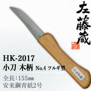 セキカワ (左藤蔵) HK-2017 小刀 木柄 No.4 ツルギ型 刃先ケース付き 刃材質:安来鋼青紙2号/全長:155mm