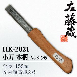 セキカワ (左藤蔵) HK-2021 小刀 木柄 No.8 ひら 刃先ケース付き 刃材質:安来鋼青紙2号/全長:155mm