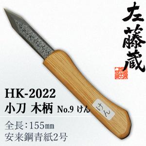 セキカワ (左藤蔵) HK-2022 小刀 木柄 No.9 けん 刃先ケース付き 刃材質:安来鋼青紙2号/全長:155mm