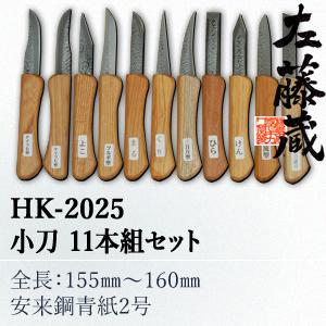 セキカワ (左藤蔵) HK-2025 小刀 11本組セット 刃材質:安来鋼青紙2号/全長:155mm~160mm