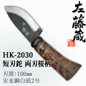 セキカワ (左藤蔵) HK-2030 短刃鉈 両刃 桜柄 刃材質:安来鋼白紙2号/刃渡:100mm