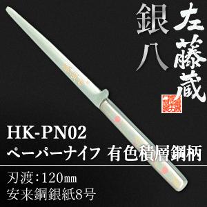セキカワ (左藤蔵) HK-PN02 ペーパーナイフ 有色積層鋼柄 桐箱入 刃材質:安来鋼銀紙8号/刃渡:120mm