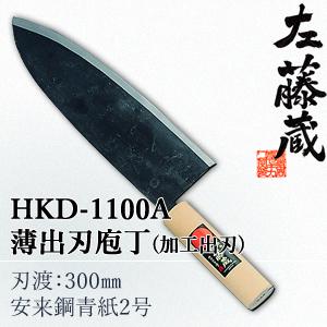 セキカワ (左藤蔵) HKD-1100A 薄出刃包丁(加工出刃) 刃材質:安来鋼青紙2号/刃渡:300mm【在庫有り】【あす楽】