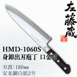 セキカワ (左藤蔵) HMD-1060S 身卸出刃包丁 口金付 刃材質:安来鋼白紙2号/刃渡:180mm【在庫有り】【あす楽】