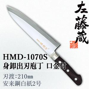 セキカワ (左藤蔵) HMD-1070S 身卸出刃包丁 口金付 刃材質:安来鋼白紙2号/刃渡:210mm【在庫有り】【あす楽】
