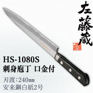 セキカワ (左藤蔵) HS-1080S 刺身包丁 口金付 刃材質:安来鋼白紙2号/刃渡:240mm【在庫有り】【あす楽】