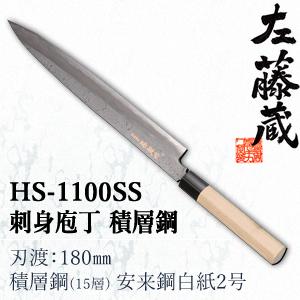 セキカワ (左藤蔵) HS-1100SS 刺身包丁 積層鋼 刃材質:積層鋼(15層) 安来鋼白紙2号/刃渡:300mm【在庫有り】【あす楽】
