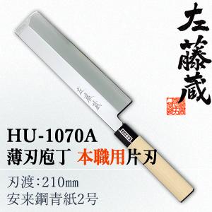 セキカワ (左藤蔵) HU-1070A 薄刃包丁 本職用 片刃 刃材質:安来鋼青紙2号/刃渡:210mm【在庫有り】【あす楽】