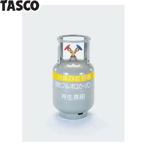 TASCO(タスコ) 冷媒ガス再生専用回収ボンベ TA110-20S