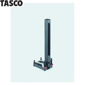 [イチネンTASCO] 空調工具・切削工具・ホールソー・ドリル類 TASCO(タスコ) 標準ポールベース TA660HP-3