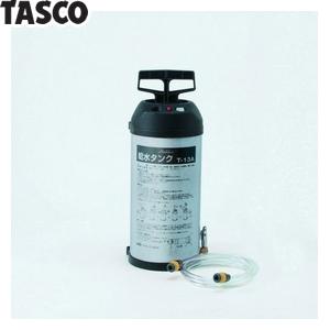 [イチネンTASCO] 空調工具・切削工具・ホールソー・ドリル類 TASCO(タスコ) 給水タンク TA660HX