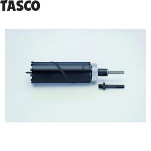 [イチネンTASCO] 空調工具・切削工具・コアドリル TASCO(タスコ) 乾式ダイヤモンドコアドリル TA661DA-55