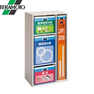 テラモト 蛍光管回収リサイクルポスト DS-580-001-0 [個人宅配送不可商品]