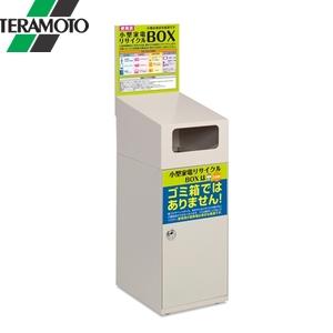 テラモト 小電リサイクルボックス 47.5リットル DS-580-147-0 [個人宅配送不可商品]