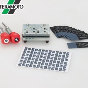 テラモト カードロック傘立II用 スペアカードキー作成器具 UB-270-210-0 [個人宅配送不可商品]