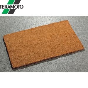 テラモト カルナマット 900×1800mm MR-130-048-0 [個人宅配送不可商品]