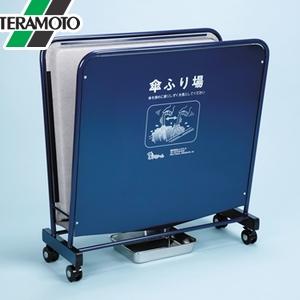 テラモト しずくりーん TypeS-800 UB-527-400-0 [個人宅配送不可商品]