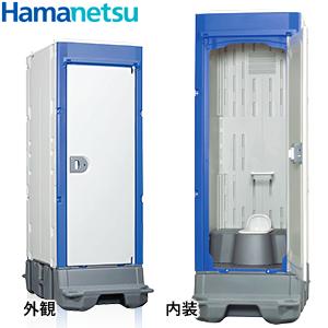 ハマネツ 屋外トイレユニット TU-iXシリーズ (兼用和式便器/非水洗タイプ) TU-iX [配送制限商品]