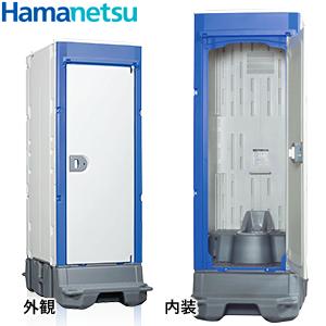 ハマネツ 屋外トイレユニット TU-iXシリーズ (兼用和式便器/ポンプ式簡易水洗タイプ) TU-iXF4 [配送制限商品]