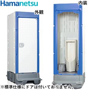 ハマネツ 屋外トイレユニット TU-iXシリーズ (小便器/ポンプ式簡易水洗タイプ) TU-iXF4SS-SA [配送制限商品]