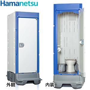 ハマネツ 屋外トイレユニット TU-iXシリーズ (洋式便器/ポンプ式簡易水洗タイプ) TU-iXF4W [配送制限商品]