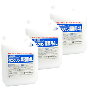 スプレーするだけでダニをよせつけない! UYEKI(ウエキ) ダニ対策用スプレー ダニクリン 除菌タイプ 業務用 4L × 3個セット UY061293