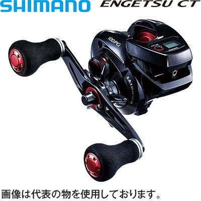 シマノ 17炎月CT 100HG RIGHT(右ハンドル) コード:03753 4