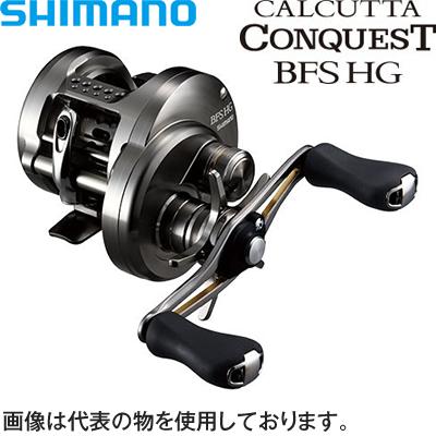 シマノ 17カルカッタコンクエスBFS HG LEFT(左ハンドル) コード:03676 6