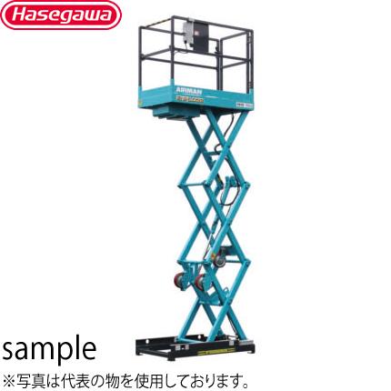 長谷川工業 シザー式高所作業車 シザースリフト ENHL038-4 [送料別途お見積り]