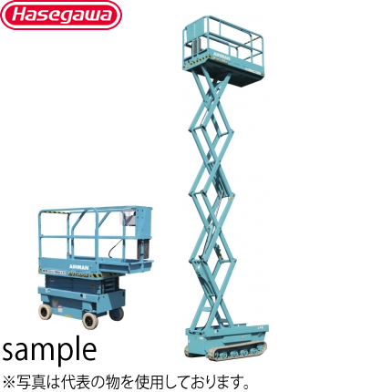 長谷川工業 シザー式高所作業車 シザースリフト ENCL068-3 (クローラ式) [送料別途お見積り]