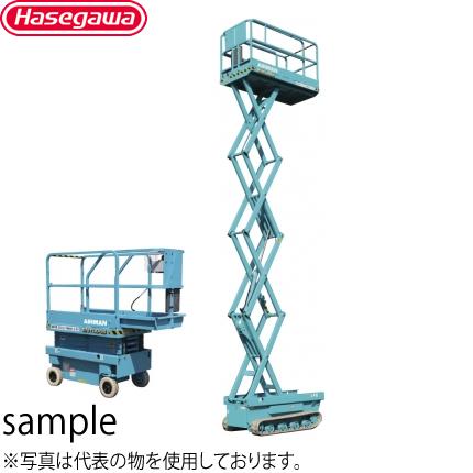 長谷川工業 シザー式高所作業車 シザースリフト ENTL099-3 (ホイール式) [送料別途お見積り]